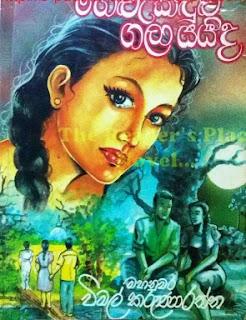helu kandulu gala yayda sinhala novel