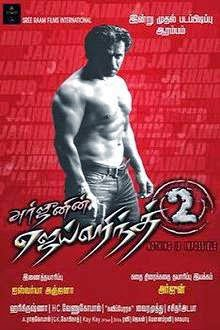 Jai Hind 2 (2014) Tamil/Telugu Movie Poster