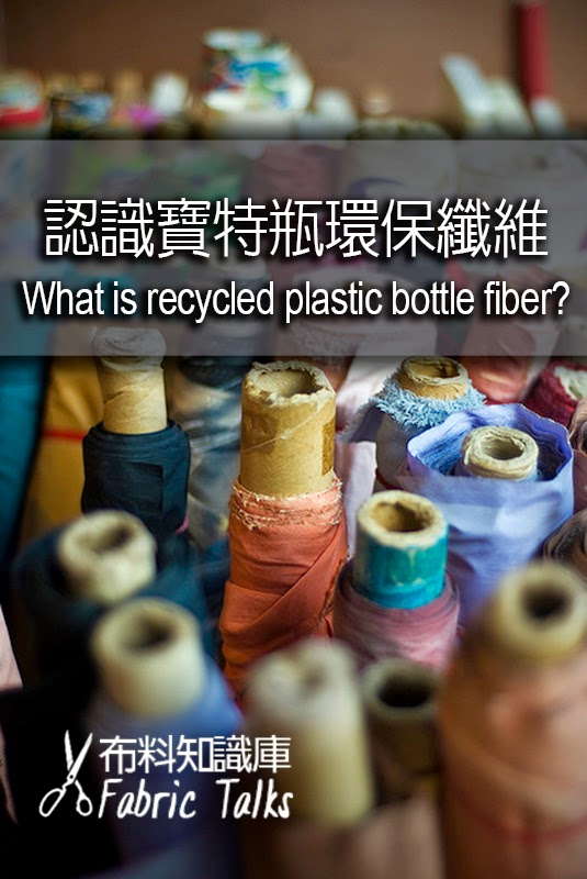 認識寶特瓶環保纖維 | What is recycled plastc bottle fiber?