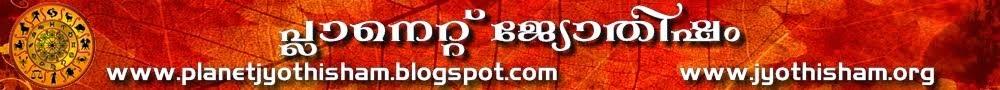 ജ്യോതിഷപഠനം Jyothisham ജ്യോതിഷം Astrology malayalam horoscope kerala news online vivahaporutham