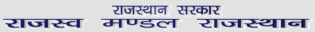 Rajasthan Patwari Application Form 2014