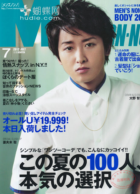 Men's Nonno july 2012年7月 japanese men's magazine scans