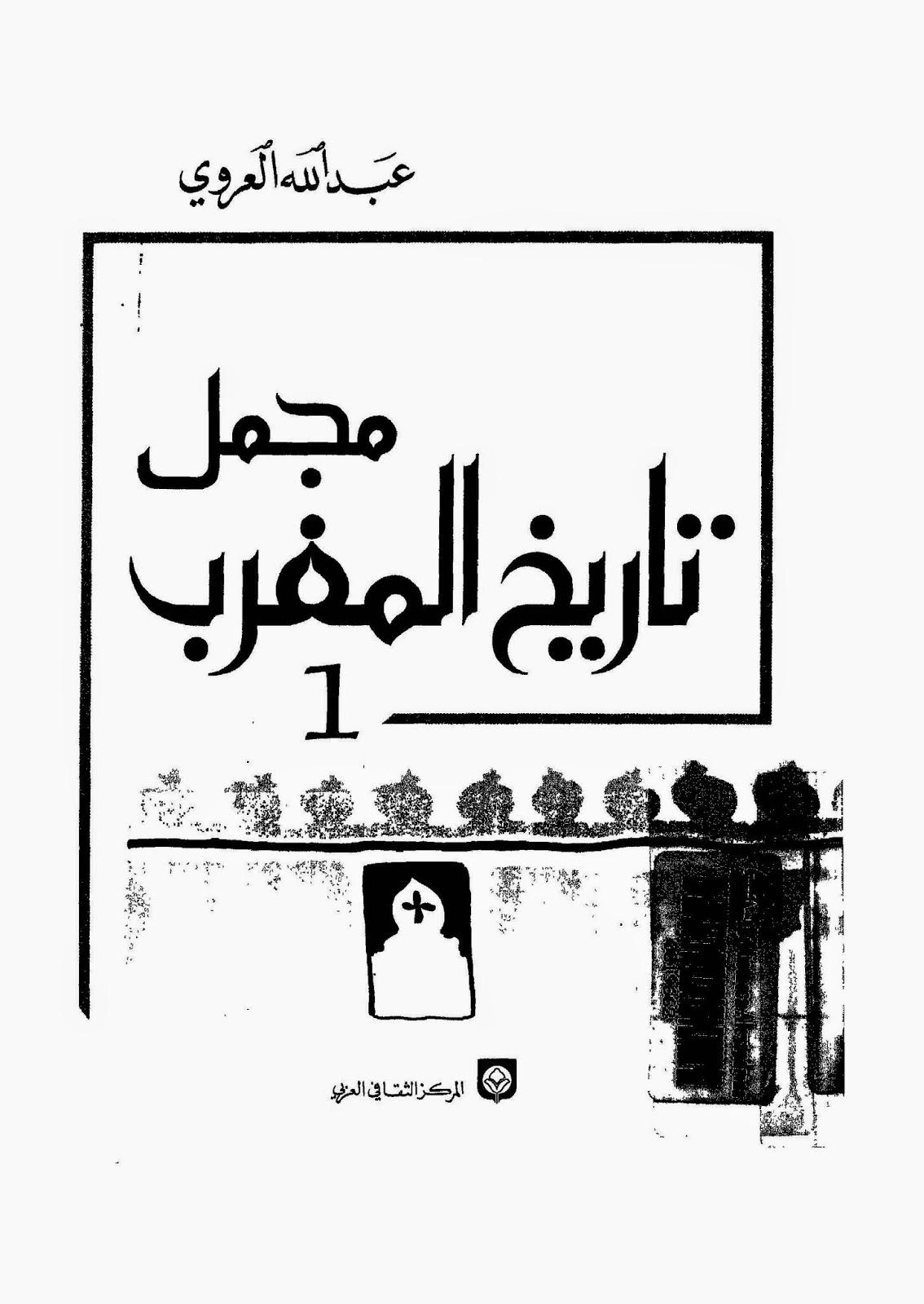 مجمل تاريخ المغرب لـ عبد الله العروي