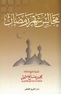 كتاب مجالس شهر رمضان - محمد بن صالح العثيمين