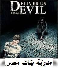 مشاهدة فيلم Deliver Us from Evil 2014 مترجم اون لاين