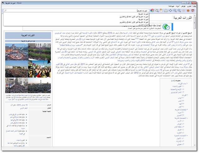 كيفية تصفح موسوعة ويكيبيديا بالكامل بدون أنترنت علي ويندوز وأندرويد وماك ولينكس KIWIX