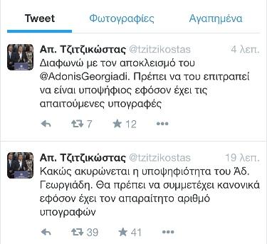 tweet-tzitzikwstas