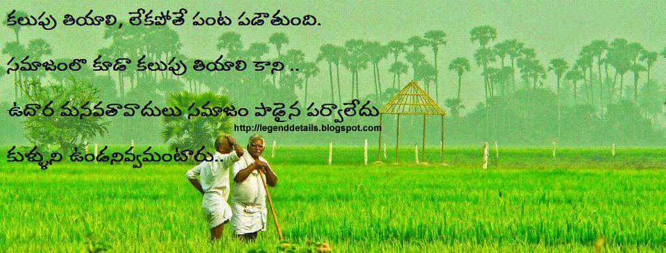 telugu picture messages download inspirational image