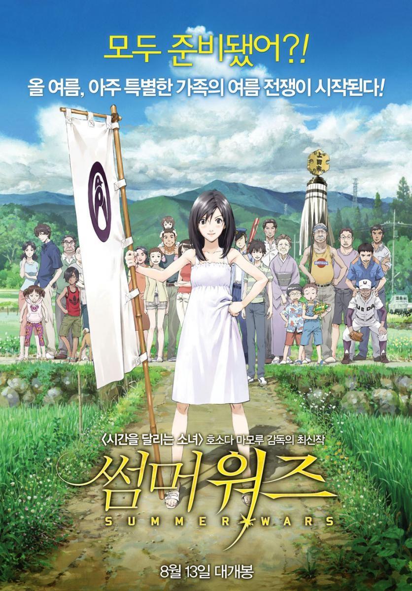 Ver Summer Wars (2009) Online