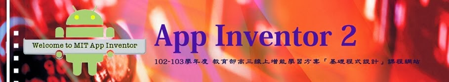 App Inventor 2 - 高中磨課師「基礎程式設計」課程網站