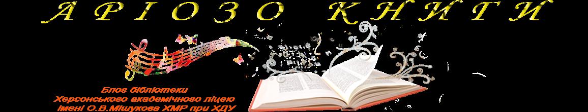 Арiозо Книги