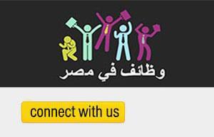 وظائف في مصر
