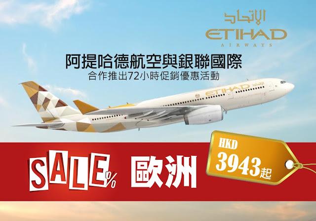 歐洲航線【雙十一】偷步開賣,阿提哈德航空,香港飛歐洲$3,943起(連稅),明年9月前出發。