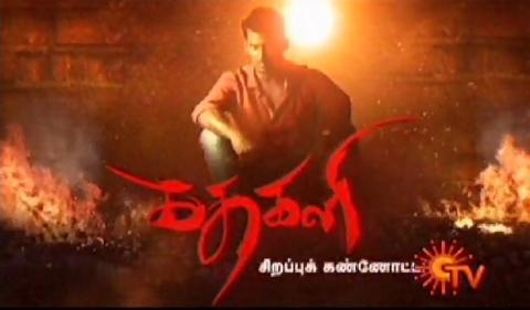 Watch Kathakali Sirappu Kannottam Special 15-01-2016 Sun Tv 15th January 2016 Pongal Special Program Sirappu Nigalchigal Full Show Youtube HD Watch Online Free Download