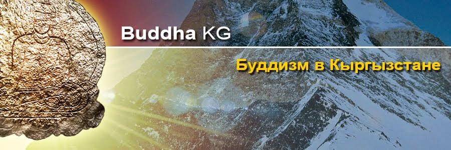 Buddha KG - Буддизм в Кыргызстане
