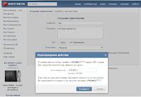 Подтверждение действия через SMS в создании приложения для страницы ВКонтакте.