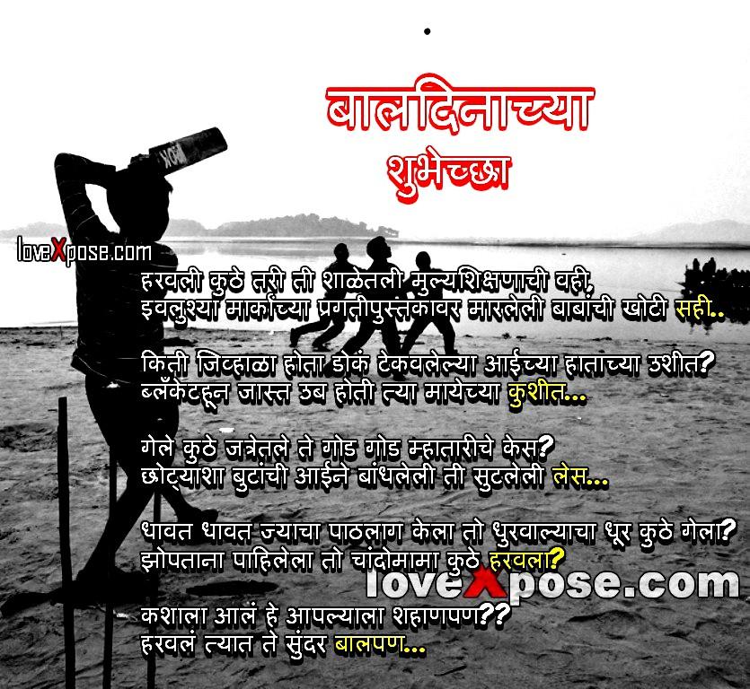 Children's day marathi image fb facebook