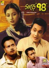 Sare Chuattar (1953) - Bengali Movie