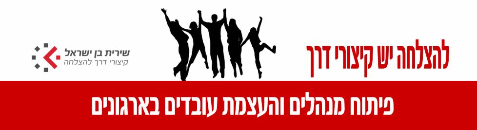 פיתוח מנהלים והעצמת עובדים - שירית בן ישראל