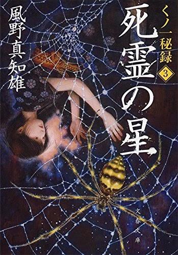 風野 真知雄著『死霊の星 くノ一秘録3』