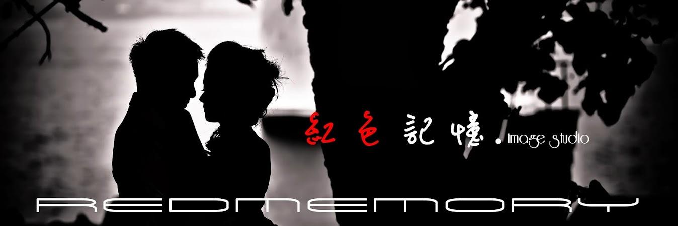 紅色記憶 Image Studio/婚攝/婚禮紀錄/優質婚攝/北部婚攝/平面攝影/兒童寫真/樹林婚攝