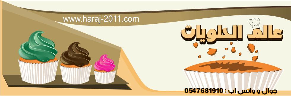 عالم الحلويات
