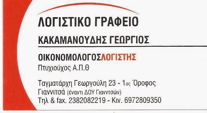 ΛΟΓΙΣΤΙΚΟ ΓΡΑΦΕΙΟ - ΚΑΚΑΜΑΝΟΥΔΗΣ Γ.