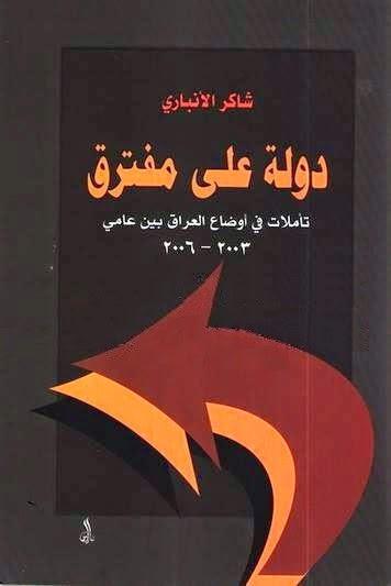 دولة على مفترق: تأملات في وضع العراق بين عامي 2003-2006 - شاكر الأنباري pdf