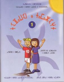 المستوى -  كتاب تيفاوين أ تمازيغت - المستوى الأول  1