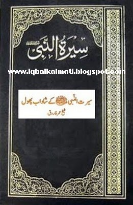 Seerat Un Nabi (P.B.U.H.) Kay Shadaab Phool