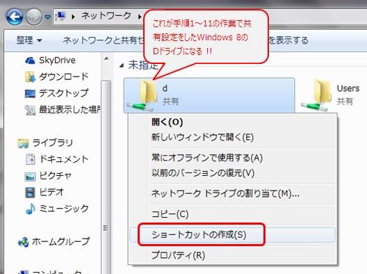デスクトップなどにDドライブのショートカットを作成し今後のアクセスを容易にする