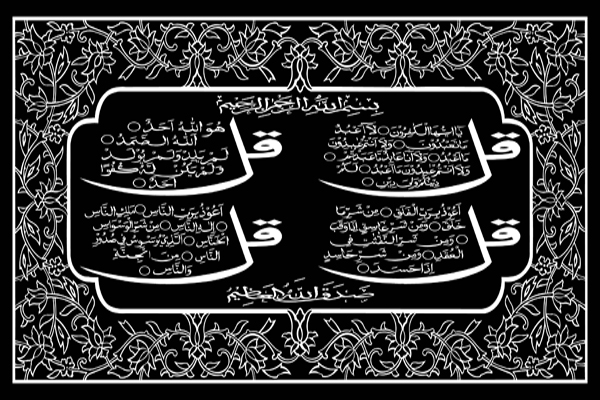 4 qul and ayat ul kursi   watch online tv movies imran