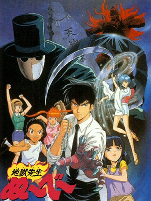 Jigoku Sensei Nube! The movie