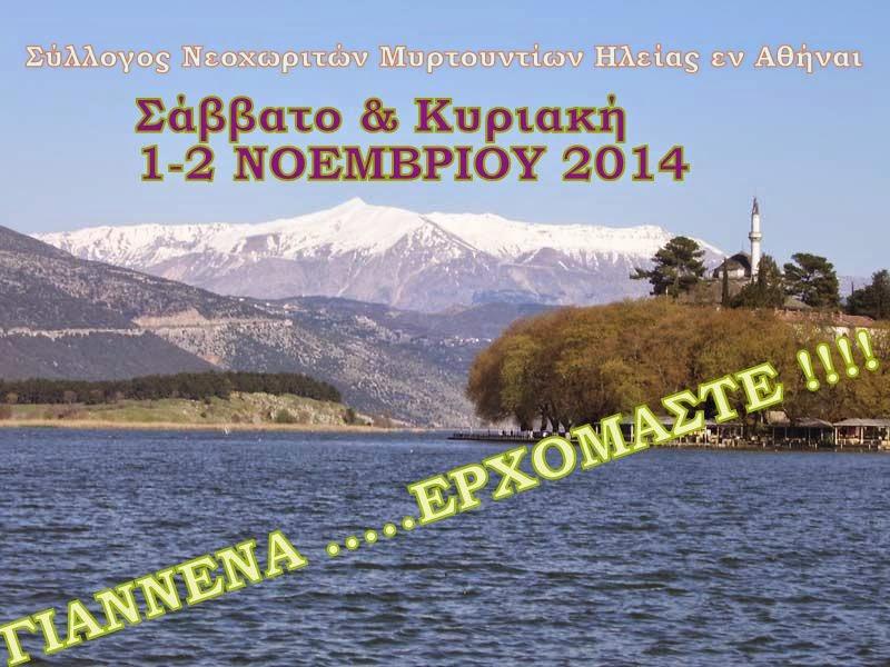 2ΗΜΕΡΗ ΕΚΔΡΟΜΗ 1-2 ΝΟΕΜΒΡΙΟΥ 2014