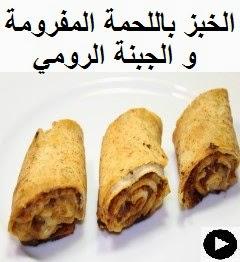 فيديو الخبز باللحمة المفرومة و الجبنة الرومي