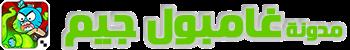 مدونة غامبول جيم العاب غامبول