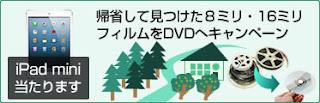 帰省して見つけた8ミリ・16ミリフィルムをDVDへキャンペーン
