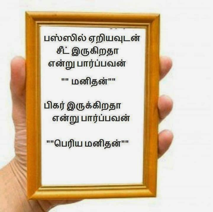 Flirting Quotes in tamil, For Boys