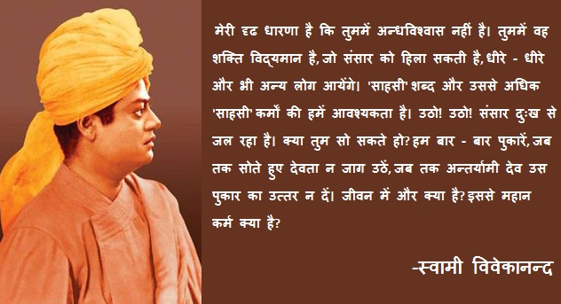 Swami Vivekanand Jyanti