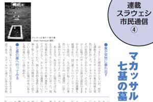Foto Kuburan Karebosi di Jurnal IDE Jepang