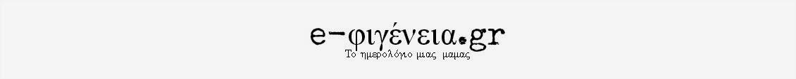 e-φιγένεια.gr