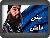 -- برنامج مينى داعش الحلقة 22 حلقة يوم الإثنين 27 6 2016