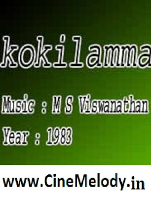 Kokilamma Telugu Mp3 Songs Free  Download  1983