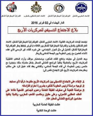الدار البيضاء في 02 فبراير 2016  بلاغ الاجتماع التنسيقي للمركزيات الأربع