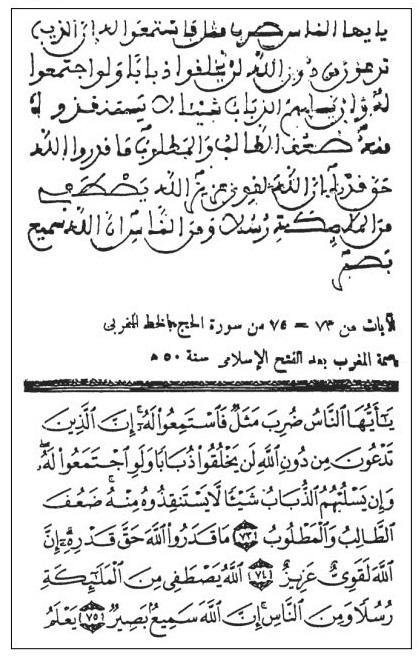 Contoh Kesalahan Cetakan Al-Quran 7