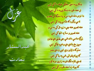 Pashto Poetry pictures