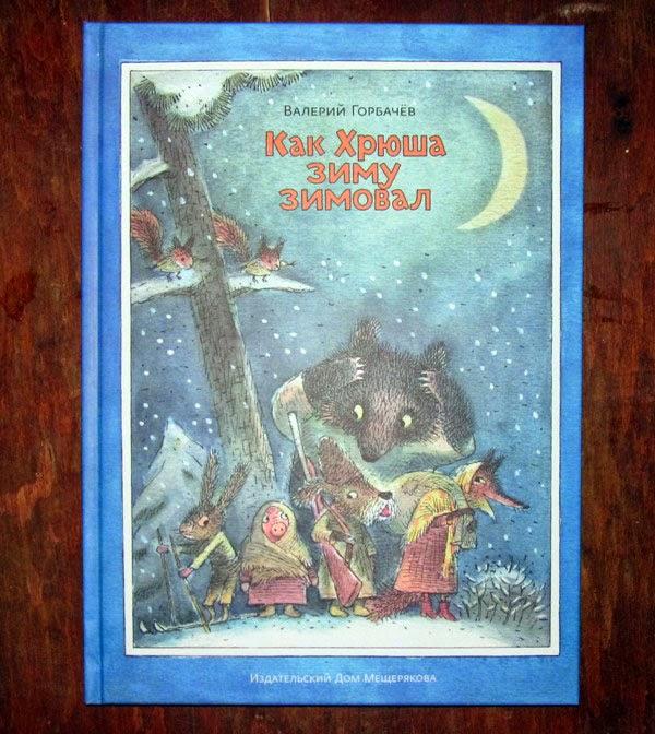 Как Хрюша зиму зимовал Горбачев