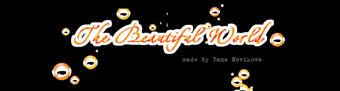 Красивый Мир