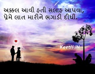 Gujarati Love Quotes