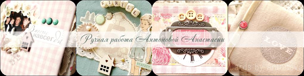 Cards by Antonova